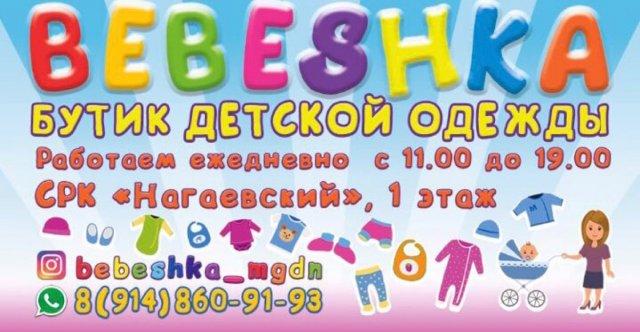 Bebeshka, Детская одежда ,  Магадан
