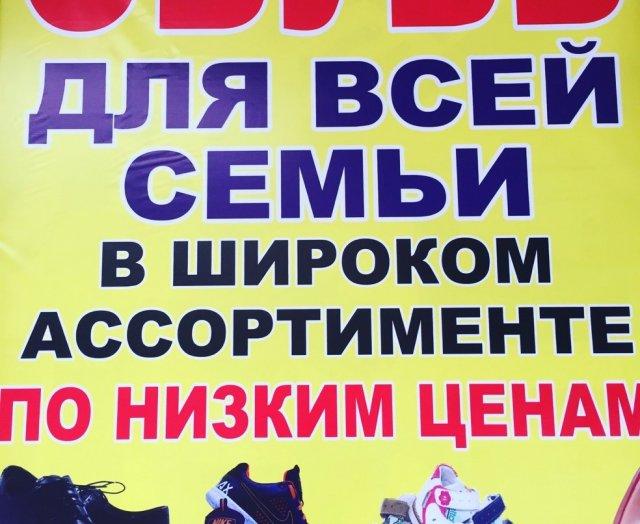 Обувь для всей семьи, Обувь в широком ассортименте,низкие цены ,  Каскелен, Карасай