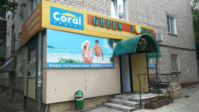 GreenTours, Туристическая фирма,  Лениногорск