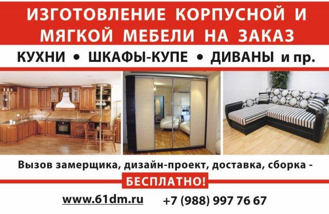 ДЕКОРМЕБЕЛЬ ,Изготовление мебели на заказ ,Азов