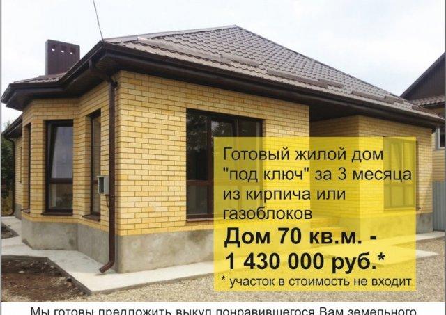 Компания ДМ,,Строительство домов,,Азов