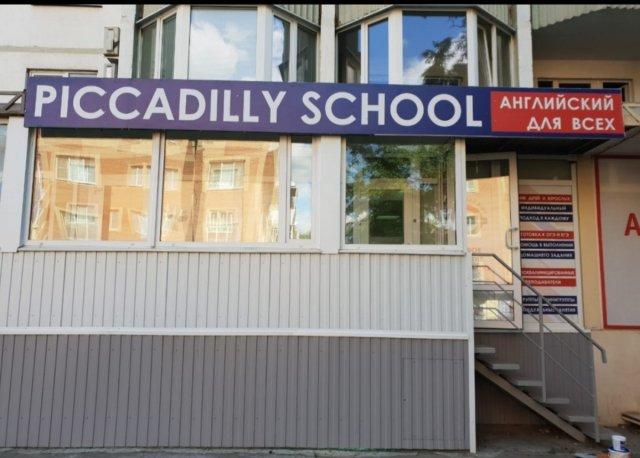 Piccadilly School ,Курсы английского языка ,Азов