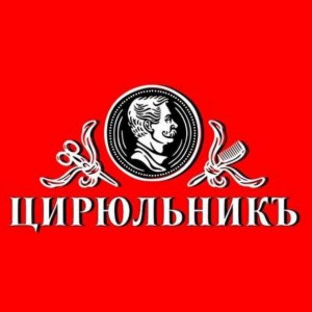ЦирюльникЪ,Красота и здоровье,Азов