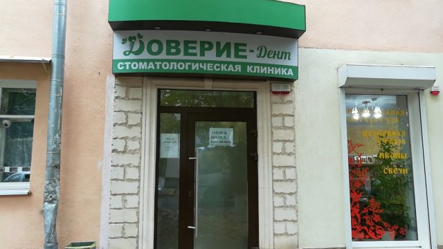 Доверие-дент,Стоматологическая клиника,Азов