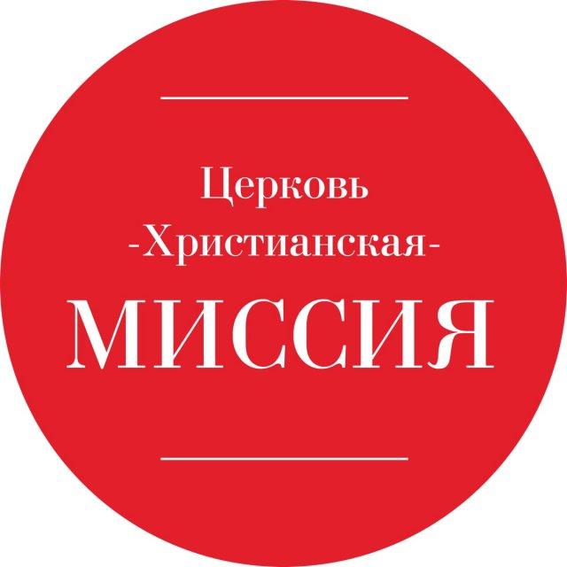 Церковь «Христианская миссия»,Религиозная организация,Азов