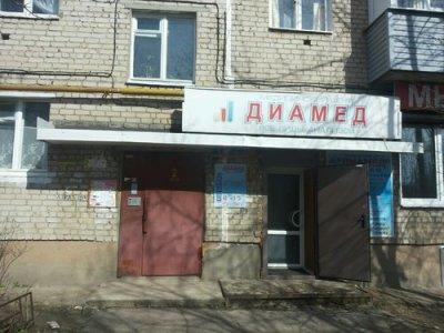 Диамед, Медцентр, Кинешма