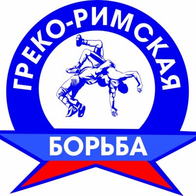 Company image - Спортивная школа по Греко-Римской Борьбе