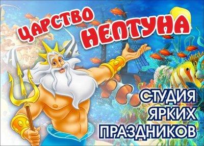 Царство Нептуна, Студия ярких праздников, Карталы