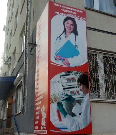 Company image - Медицинский центр Здоровье