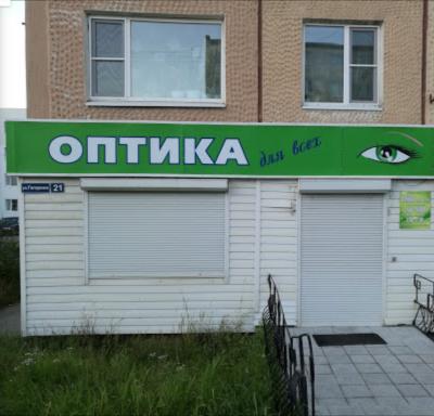 Оптика для всех, Салон, Салон оптики, Магадан
