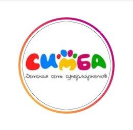 СИМБА, сеть детских супермаркетов,Игрушки, Велосипеды, Товары для новорождённых, Товары для беременных / Товары для кормящих мам,,Актобе