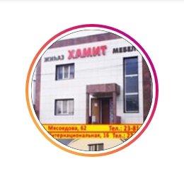 Хамит, мебельный магазин, Мебель для кухни, Корпусная мебель,,  Актобе