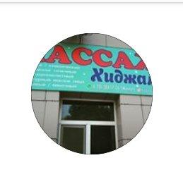 Кабинет массажа, Центры альтернативной медицины, Актау