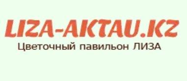 ЛИЗА, цветочный магазин, Цветы, Актау