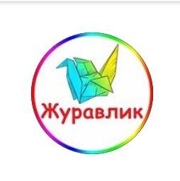 Журавлик, студия детского творчества, Детские / подростковые клубы, Уральск