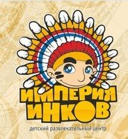 Империя инков, детский развлекательный центр, Детские / подростковые клубы, Калининград