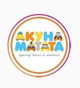 Акуна Матата, центр йоги и танца, Центры йоги, Калининград