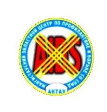 Мангистауский областной центр по профилактике и борьбе со СПИДом, Центры борьбы со СПИДом, Актау