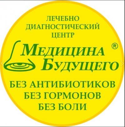 Медицина Будущего, лечебно-диагностический центр, Многопрофильные медицинские центры, Калининград