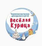 Весёлая Курица, творческая мастерская для взрослых и детей, Детские / подростковые клубы, Калининград