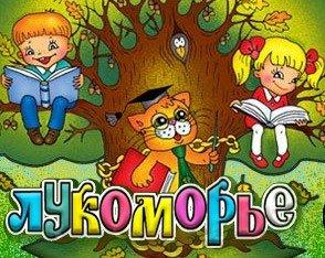 Лукоморье, детский развивающий Монтессори-центр, Центры раннего развития детей, Калининград
