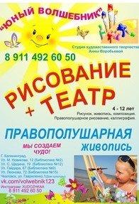 Юный волшебник, студия рисования и театра, Детские / подростковые клубы, Калининград
