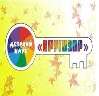 Кругозор, детский клуб, Детские / подростковые клубы, Калининград