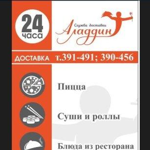 Аладдин, служба доставки, Доставка цветов, Калининград
