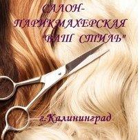 Ваш Стиль, салон красоты, Услуги по уходу за ресницами / бровями, Калининград