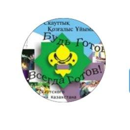 Company image - Шанырак, детско-молодежный скаутский центр, Дворец школьников им. М.М. Катаева