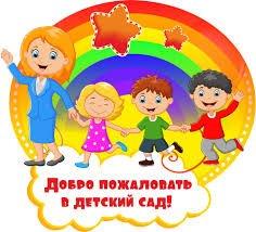 МБДОУ детский сад № 3 Города Карталы, Детский сад, Карталы