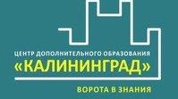 Академия маленьких гениев, Детские / подростковые клубы, Калининград