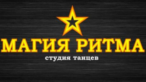 Магия ритма, школа танца, Школа танца, Владимир