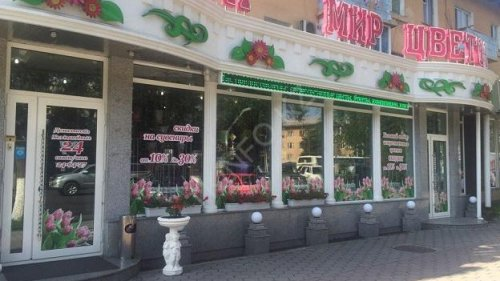 Мир цветов, Магазин цветов, Доставка цветов и букетов, Искусственные растения и цветы, Талдыкорган