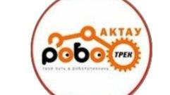 Роботрек Актау, клуб робототехники для детей и подростков, Детские / подростковые клубы, Актау