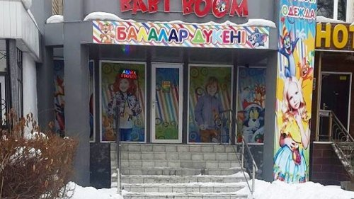 BABY BOOM, Магазин детской одежды, Талдыкорган