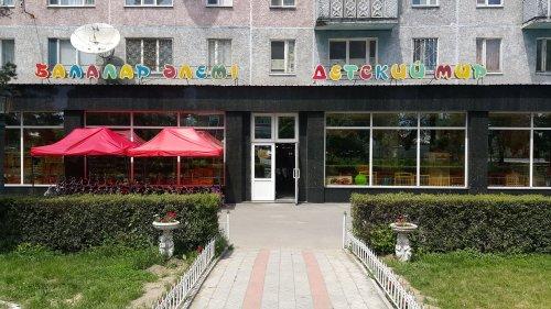Детский мир, Магазин детских товаров, Талдыкорган