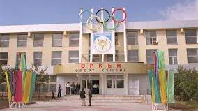 Оркен,  Спортивный комплекс, Талдыкорган
