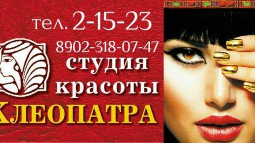 Клеопатра, Студия красоты, Кинешма