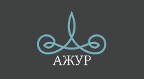 логотип компании Ажур, студия дизайна одежды