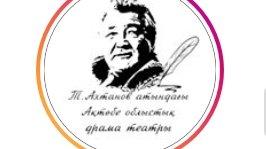 Актюбинский областной театр драмы им. Т. Ахтанова, ГККП, Театры,,  Актобе