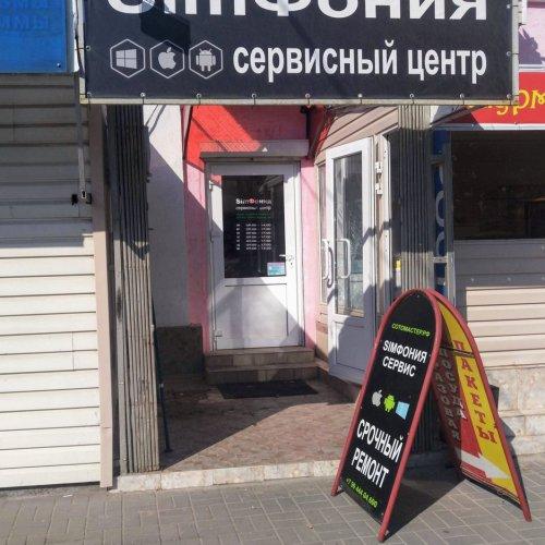 Симфония,  сервисный центр., Ремонт мобильной техники,  Азов