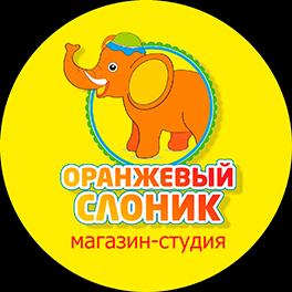 Company image - МАГАЗИН - СТУДИЯ ДЛЯ ДЕТЕЙ И РОДИТЕЛЕЙ ОРАНЖЕВЫЙ СЛОНИК