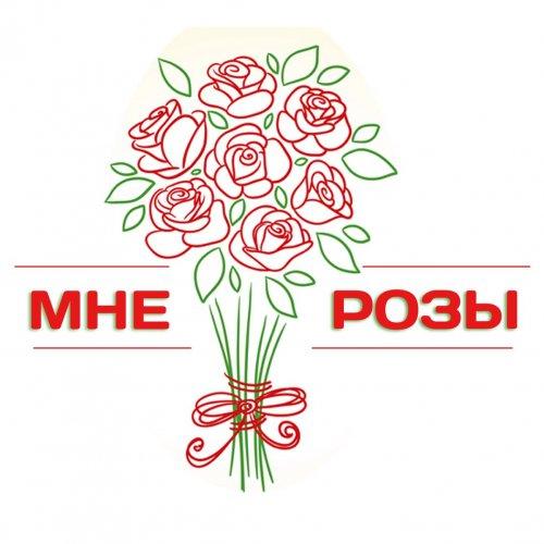 Мне розы, Магазин цветов, Кызыл