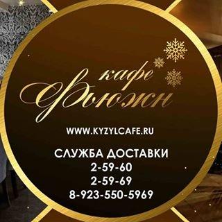 Фьюжн, Кафе, Доставка еды и обедов, Кызыл