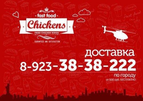 Chickens, Кафе, Доставка еды и обедов, Кызыл