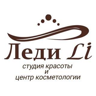 Леди Li, Салон красоты, Ногтевая студия, Косметология, Парикмахерская, Кызыл