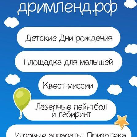 DreamLand,Центр развития ребенка, Детские игровые залы и площадки, Праздничное агентство, Развлекательный центр,Красноярск