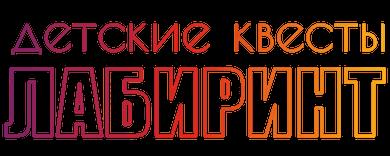 Праздничный центр Лабиринт,Квесты, Организация и проведение детских праздников, Праздничное агентство,Красноярск