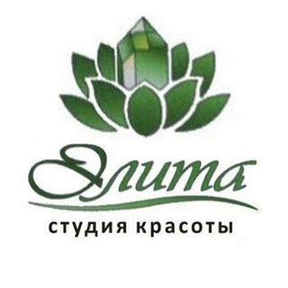 Элита, Салон красоты, Ногтевая студия, Косметология, Кызыл